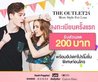 the outlet 24 ช้อปปิ้งออนไลน์