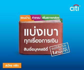 สินเชื่อบุคคล citibank personal loan
