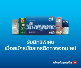 สมัครบัตรเครดิต Citibank