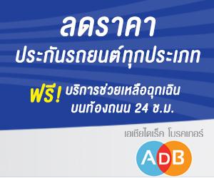 3401_300x250_ADB