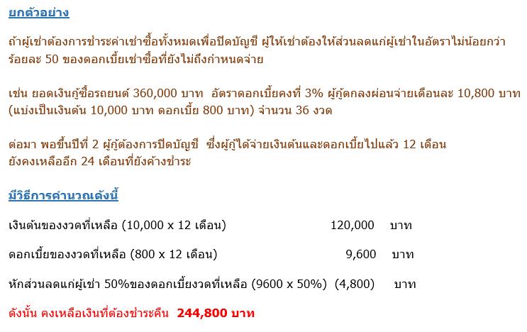 car payment5