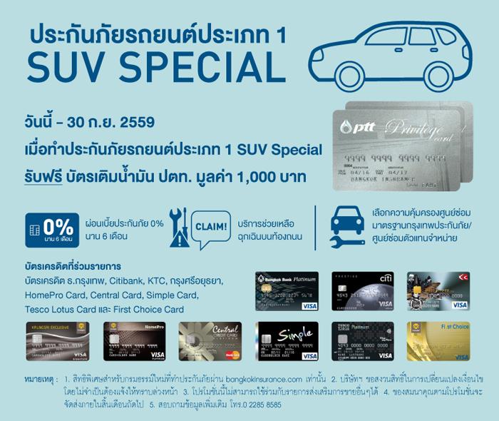 Banner_Promotion_SUV_inside