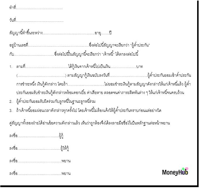 loan paper1