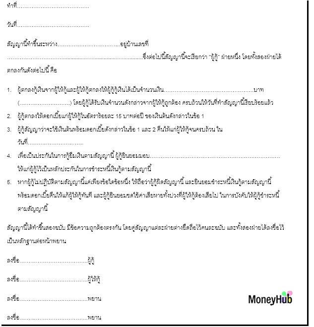 loan paper2