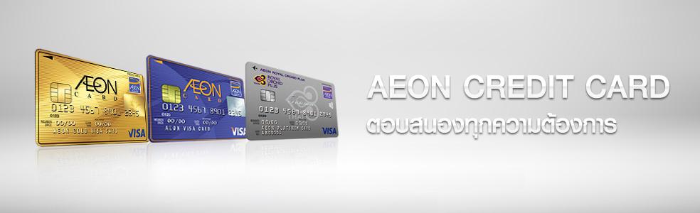 aeoncreditcard