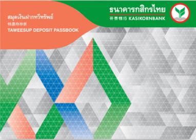 บัญชีเงินฝากทวีทรัพย์ ธนาคารกสิกรไทย