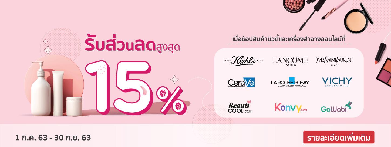 ใช้บัตรเครดิต KTC ช้อปสินค้าบิวตี้ออนไลน์ลดสูงสุด 15% !!