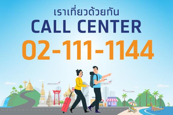 call center เราเที่ยวด้วยกัน