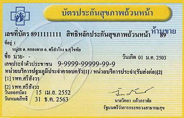 บัตรทองรักษาทุกที่ ทุกรพ. เริ่ม 1 พ.ย. เขตกรุงเทพฯ-ปริมณฑล
